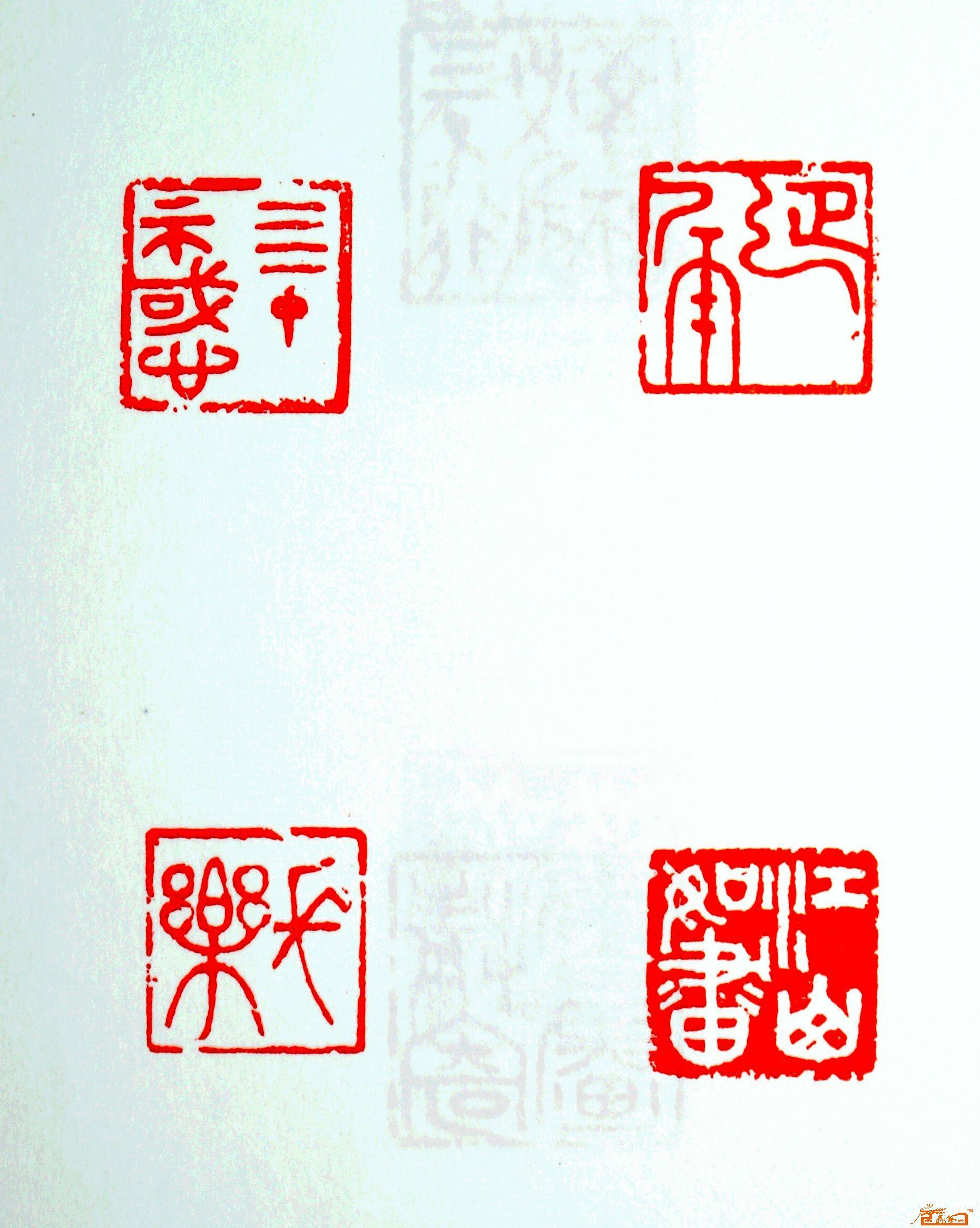 顾忠明-篆刻-淘宝-名人字画-中国书画交易中心